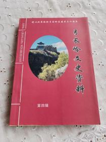 弓长岭文史资料第四辑