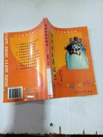 传统京剧名段选   。