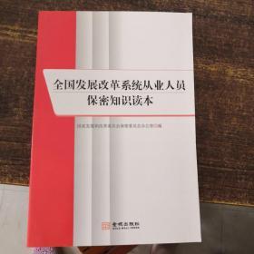 全国发展改革系统从业人员保密知识读本