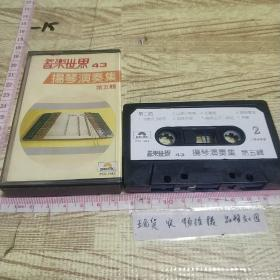 磁带:  音乐世界 43 扬琴演奏集(第五辑)立体声/1984