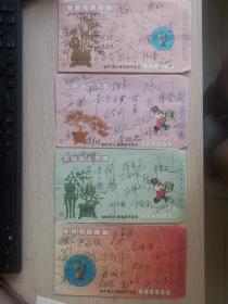 92中国长春电影节纪念封一套四枚,多名电影演员导演签名封一套四枚