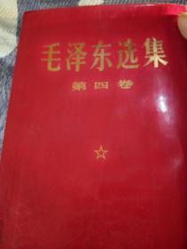 大32开  毛泽东选集第四卷红皮面