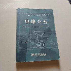 电路分析——新编电气与电子信息类本科规划教材