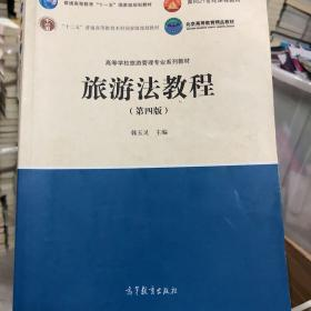 旅游法教程(第4版)