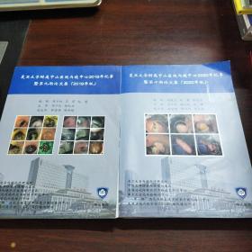 复旦大学附属中山医院内镜中心2019年、2020年纪事暨第九、十期论文集(2册合售)