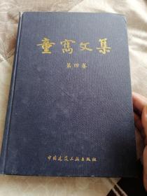 童寯文集 第四卷
