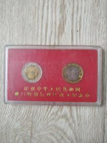 中国人民银行装帧流通纪念币【庆祝中华人民共和国澳门特别行政区成立一套二枚】