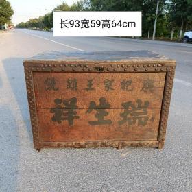 清代镶嵌铁钉老官箱,两边带铜钉,精致,完整,品如图。