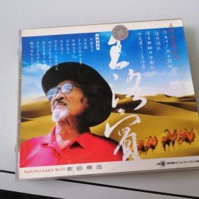 【唱片】王洛宾 在那遥远的地方  2CD