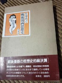 <战后漫画思想史﹥精装16开带函套作者片寄签名送漫画家张乐平(漫画家张乐平藏书
