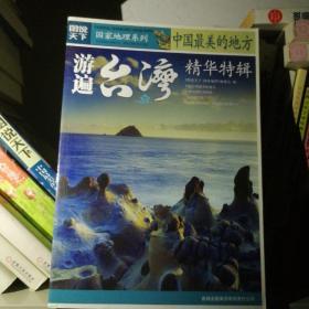 游遍台湾-中国最美的地方精华特辑-图说天下