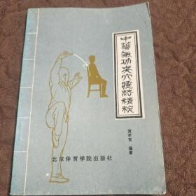 中华气功点穴疗法精粹,北京体育学院出版社