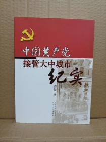 中国共产党接管大中城市纪实