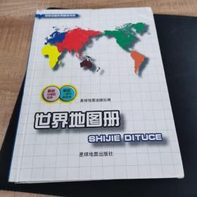 世界地图册(精装)