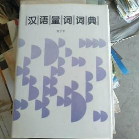 汉语量词词典(仅印2600