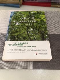方圆之道:金忠明教育讲演集