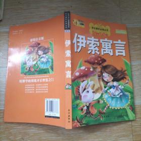 学生课外必读丛书:伊索寓言(彩绘注音版)