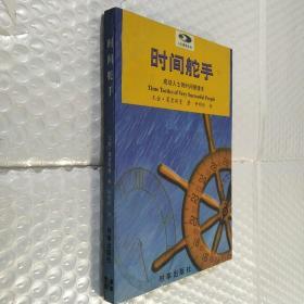 时间舵手:成功人士的时间管理术
