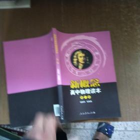 新概念高中物理读本(第一册) 实物拍图 现货 无勾画
