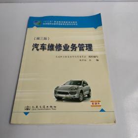 """汽车维修业务管理(第3版)/""""十二五""""职业教育国家规划教材"""