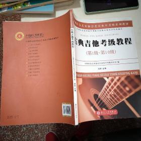 古典吉他考级教程(第一级~第十级)/中国社会艺术协会社会艺术水平考级系列教材