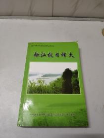融水苗族自治县党史资料丛书之三:融江抗日烽火  如图