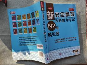 新完全掌握日语能力考试(N2级)模拟题有水印