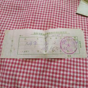 邯郸市城郊区柳林桥供销社销货票1972年