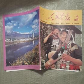 人民画报(1987年5)