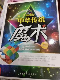走进魔术世界:中华传统魔术(最新版)。