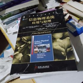 信息物理系统应用与原理