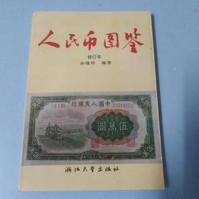 中国银币图鉴(修订本)
