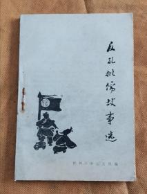 反孔批儒故事选    包邮挂刷