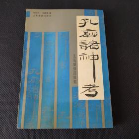 孔庙诸神考——孔庙塑像资料编