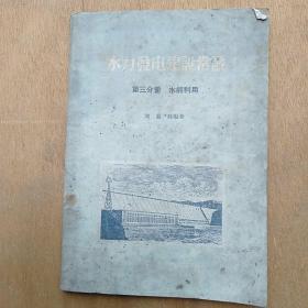 水力发电建设常识,第三分册水能利用
