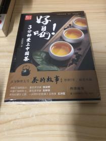 好喝!3分钟爱上中国茶 (泡茶、喝茶、茶道,茶文化入门必读茶书)