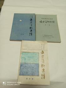 阿坝藏族自治州文史资料选辑 第一辑 第二辑 第四辑 (三册合售)