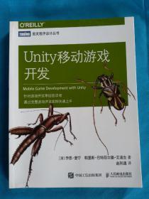 Unity移动游戏开发