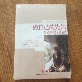 做自己的先知:李欣频修行日记
