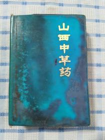 山西中草药(内有彩页302页)