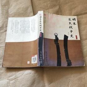 明末农民战争史 (修订版) 顾诚