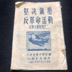 【建国初期-天津】坚决镇压反革命活动宣传手册增刊之二