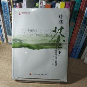 中华茶艺(下):茶席设计与茶艺编创