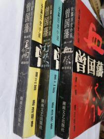 """长篇历史小说""""曾国藩》共3册(黑雨、野焚、血祭)"""