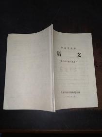 宁波市中学语文高中第三册补充教材
