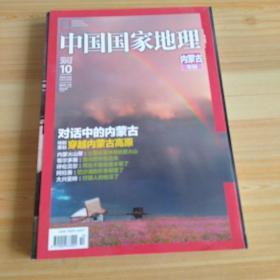 中国国家地理2019-09
