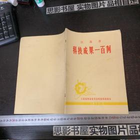 江苏省科技成果一百例
