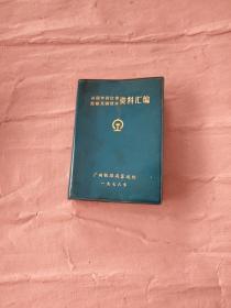 各国外宾饮食西餐烹调技术资料汇编:西餐菜谱资料(上册)
