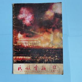 民族画报1977.12