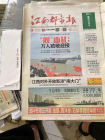 江南都市报2016.10.11